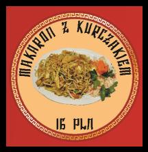 Menu 501 590 527 Bar Sajgonka Kuchnia Azjatycka Lubsko